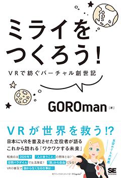 ミライをつくろう!  VRで紡ぐバーチャル創世記【PDF版】