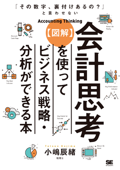 【図解】会計思考を使ってビジネス戦略・分析ができる本