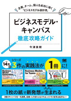 ビジネスモデル・キャンバス徹底攻略ガイド  企業、チーム、個人を成功に導く「ビジネスモデル設計書」
