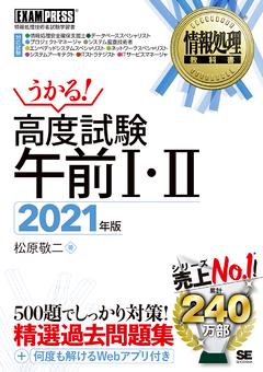 情報処理教科書 高度試験午前Ⅰ・Ⅱ 2021年版