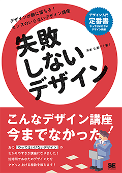 失敗しないデザイン【PDF版】