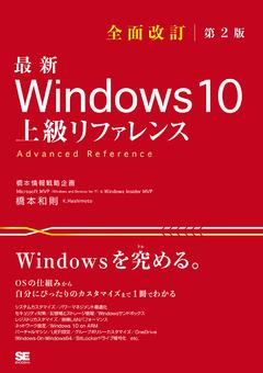 最新 Windows 10 上級リファレンス 全面改訂第2版
