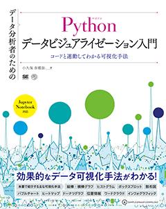 データ分析者のためのPythonデータビジュアライゼーション入門  コードと連動してわかる可視化手法【PDF版】