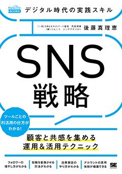 デジタル時代の実践スキル SNS戦略  顧客と共感を集める運用&活用テクニック)