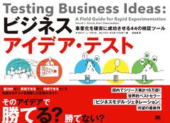 ビジネスアイデア・テスト