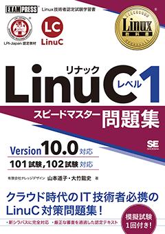 Linux教科書 LinuC レベル1 スピードマスター問題集 Version10.0対応【PDF版】