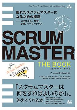 SCRUMMASTER THE BOOK  優れたスクラムマスターになるための極意――メタスキル、学習、心理、リーダーシップ【PDF版】
