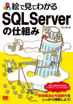 絵で見てわかるSQL Serverの仕組み【PDF版】