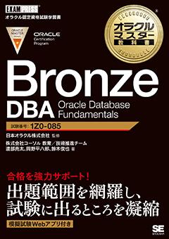 オラクルマスター教科書 Bronze DBA Oracle Database Fundamentals【PDF版】