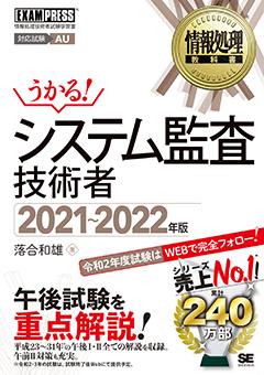 情報処理教科書 システム監査技術者 2021~2022年版【PDF版】