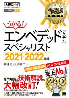 情報処理教科書 エンベデッドシステムスペシャリスト 2021~2022年版【PDF版】
