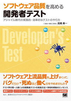 ソフトウェア品質を高める開発者テスト