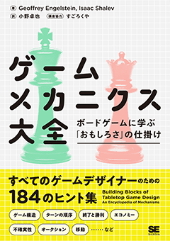 ゲームメカニクス大全  ボードゲームに学ぶ「おもしろさ」の仕掛け【PDF版】