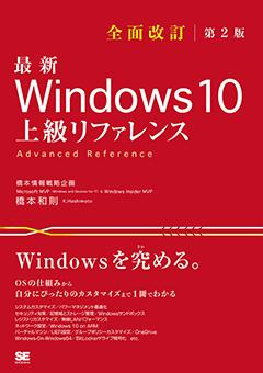 最新 Windows 10 上級リファレンス 全面改訂第2版【PDF版】