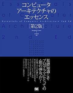 コンピュータアーキテクチャのエッセンス[第2版]【PDF版】
