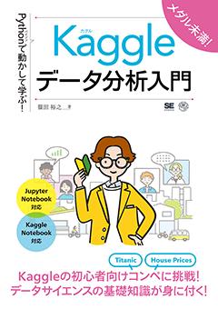 Pythonで動かして学ぶ!Kaggleデータ分析入門【PDF版】
