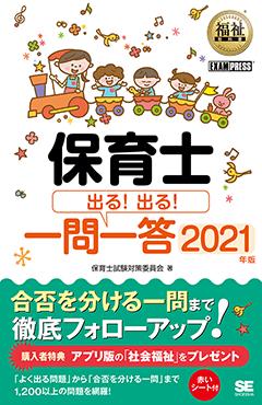 福祉教科書 保育士 出る!出る!一問一答 2021年版【PDF版】