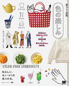 暮らしの図鑑 色の楽しみ  衣食住の配色アイデア×基礎知識×覚えておきたい240色【PDF版】