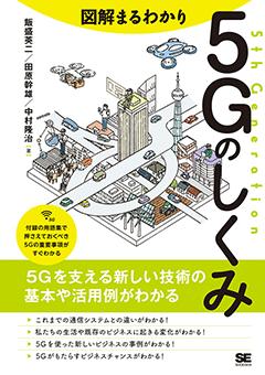 図解まるわかり 5Gのしくみ【PDF版】
