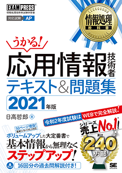 情報処理教科書 応用情報技術者 テキスト&問題集 2021年版【PDF版】
