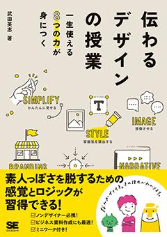 伝わるデザインの授業  一生使える8つの力が身につく【PDF版】