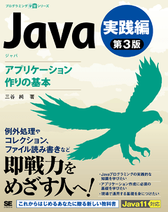 Java 第3版 実践編  アプリケーション作りの基本
