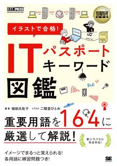 情報処理教科書 イラストで合格!ITパスポート キーワード図鑑
