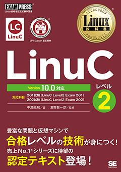 Linux教科書 LinuCレベル2 Version 10.0対応【PDF版】