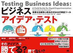 ビジネスアイデア・テスト  事業化を確実に成功させる44の検証ツール【PDF版】