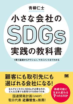 小さな会社のSDGs実践の教科書  1冊で基礎からアクション、マネジメントまでわかる