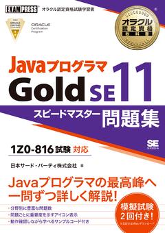 オラクル認定資格教科書 Javaプログラマ Gold SE11 スピードマスター問題集(試験番号1Z0-816)