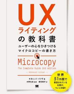 UXライティングの教科書