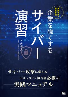 【POD】企業を強くするサイバー演習