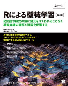 Rによる機械学習[第3版]