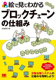 絵で見てわかるブロックチェーンの仕組み【PDF版】