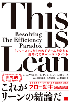 This is Lean