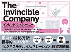 インビンシブル・カンパニー  「無敵の会社」を作った39パターンのビジネスモデル【PDF版】