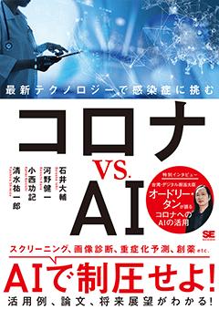 コロナ vs. AI  最新テクノロジーで感染症に挑む【PDF版】