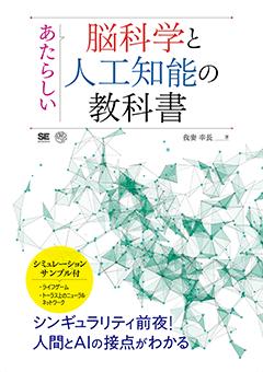 あたらしい脳科学と人工知能の教科書【PDF版】