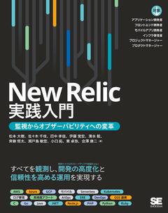 New Relic実践入門