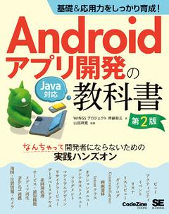 基礎&応用力をしっかり育成!Androidアプリ開発の教科書 第2版 Java対応