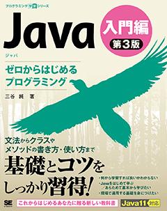 Java 第3版 入門編  ゼロからはじめるプログラミング【PDF版】