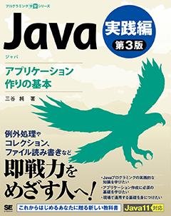 Java 第3版 実践編  アプリケーション作りの基本【PDF版】