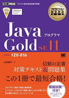 オラクル認定資格教科書 Javaプログラマ Gold SE11(試験番号1Z0-816)【PDF版】