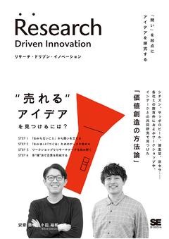 リサーチ・ドリブン・イノベーション