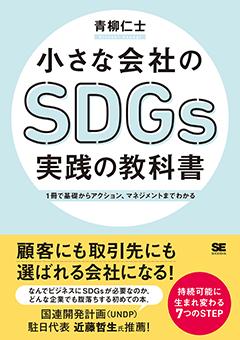 小さな会社のSDGs実践の教科書  1冊で基礎からアクション、マネジメントまでわかる【PDF版】