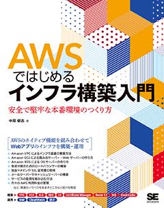 AWSではじめるインフラ構築入門  安全で堅牢な本番環境のつくり方【PDF版】