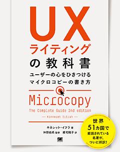 UXライティングの教科書 ユーザーの心をひきつけるマイクロコピーの書き方【PDF版】