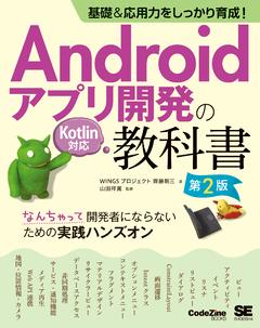 基礎&応用力をしっかり育成!Androidアプリ開発の教科書 第2版 Kotlin対応
