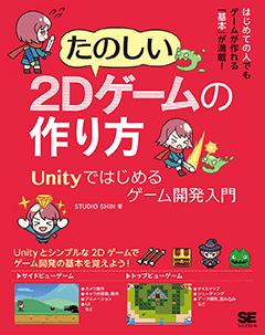 たのしい2Dゲームの作り方  Unityではじめるゲーム開発入門【PDF版】